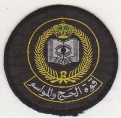 Logo Badan Urusan Haji Saudi