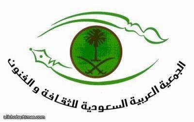Logo Badan Urusan kebudayaan Saudi